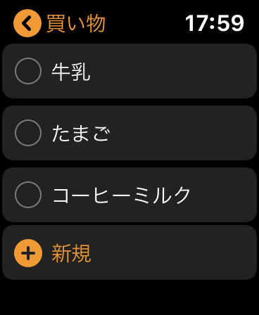Apple Watch リマインダー