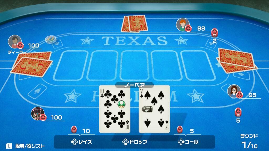 テキサスポーカー
